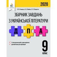 Украинская литература 9 класс. Сборник заданий для подготовки к ДПА 2020