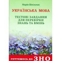 Готовимся к ЗНО Ивано-Франковск Украинский язык Тестовые задания для проверки знаний