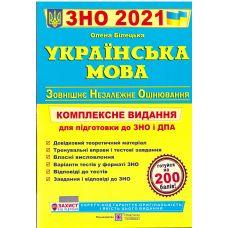 Комплексная подготовка к ЗНО 2021. Украинский язык - Издательство Пiдручники i посiбники - ISBN 9789660730052