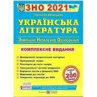 Комплексная подготовка к ЗНО 2021 Пiдручники i посiбники Украинская литература