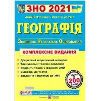 Комплексная подготовка к ЗНО 2021 Пiдручники i посiбники География