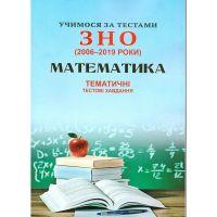 Учимся по тестам ЗНО Ивано-Франковск Тематические тестовые задания по математике (2006-2019)