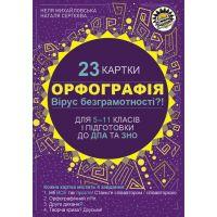 Карточки по украинскому языку Соняшник Орфография 5-11 класс для подготовки к ДПА и ЗНО