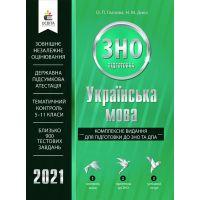 Украинский язык. Комплексное издание для подготовки ЗНО 2021