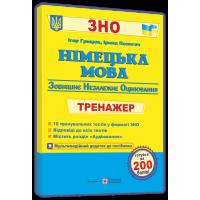 Тренажер для подготовки к ЗНО Пiдручники i посiбники Немецкий язык