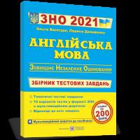 Подготовка к ЗНО 2021 Пiдручники i посiбники Английский язык Сборник тестовых заданий