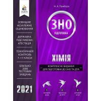 Химия. Комплексное издание для подготовки ЗНО 2021