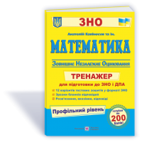 Тренажер для подготовки к ЗНО и ДПА Пiдручники i посiбники Математика Профильный уровень