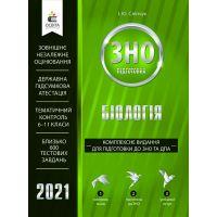 Биология. Комплексное издание для подготовки ЗНО 2021