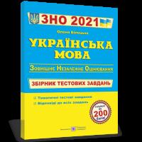 Подготовка к ЗНО 2021 Пiдручники i посiбники Украинский язык Сборник тестовых заданий