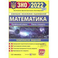 ЗНО 2022 Пiдручники i посiбники Математика Комплексное издание