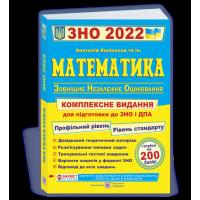 Комплексная подготовка к ЗНО 2022 Пiдручники i посiбники Математика