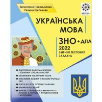 ЗНО + ДПА 2022 Украинский язык Весна Сборник тестовых заданий