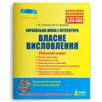 ЗНО 2022 Украинский язык и литература. Собственные высказывания