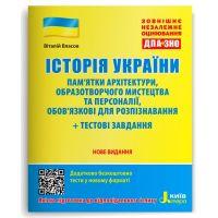 ЗНО 2022 История Украины. Памятники архитектуры и изобразительного искусства