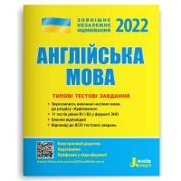ЗНО 2022 Типовые тестовые задания. Английский язык