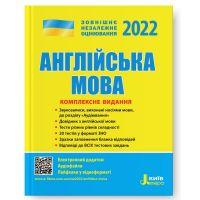 ЗНО 2022 Комплексное издание. Английский язык