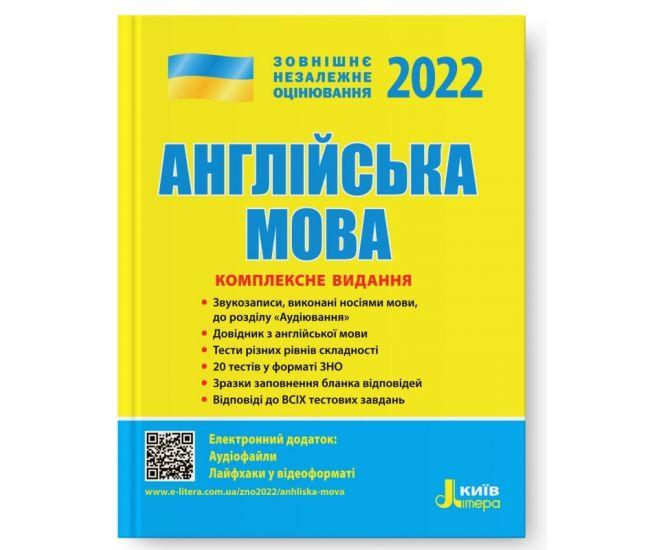 ЗНО 2022 Комплексное издание. Английский язык - Издательство Літера - ISBN 978-966-945-170-5