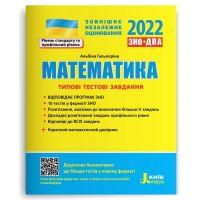 ЗНО 2022 Типовые тестовые задания. Математика
