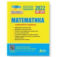 ЗНО 2022 Комплексное издание. Математика