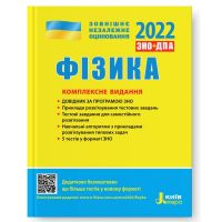 ЗНО 2022 Комплексное издание. Физика