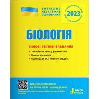 ЗНО 2022 Типовые тестовые задания. Биология