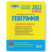 ЗНО 2022 Комплексное издание. География