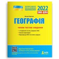 ЗНО 2022 Типовые тестовые задания. География