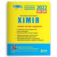 ЗНО 2022 Типовые тестовые задания. Химия