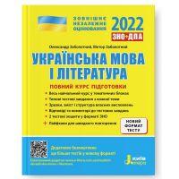 ЗНО 2022 Полный курс подготовки. Украинский язык и литература