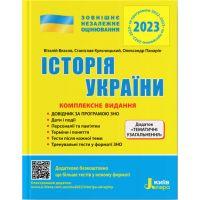 ЗНО 2022 Комплексное издание. История Украины