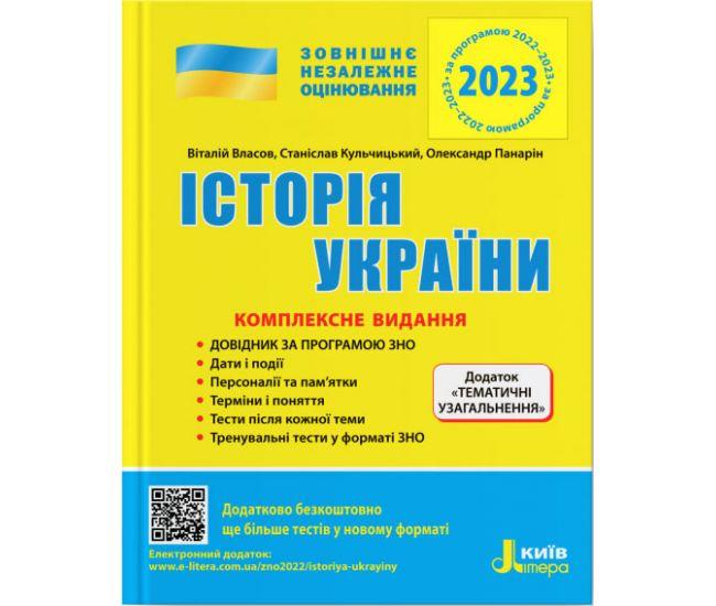ЗНО 2022 Комплексное издание. История Украины - Издательство Літера - ISBN 978-966-945-045-6