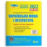 ЗНО 2022 Типовые тестовые задания. Украинский язык и литература
