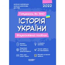 Готовимся к ЗНО Основа История Украины Визуализированное пособие 2022 - Издательство Основа - ISBN 9786170039927