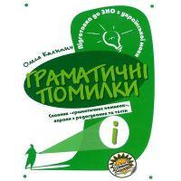 Подготовка к ЗНО Соняшник Украинский язык Грамматические ошибки Калинич