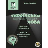 Тетрадь для подготовки к ЗНО Соняшник Украинский язык Синтаксис и пунктуация Простое неосложненное предложения 11 класс