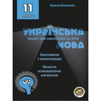 Тетрадь для подготовки к ЗНО Соняшник Украинский язык Синтаксис и пунктуация Простое осложненное предложение 11 класс