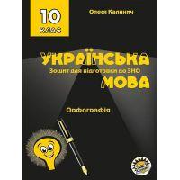 Тетрадь для подготовки к ЗНО Соняшник Украинский язык Орфография 10 класс