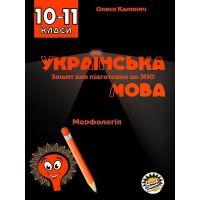 Тетрадь для подготовки к ЗНО Соняшник Украинский язык Морфология 10 класс