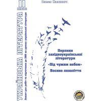 Рабочая тетрадь и подготовка к ЗНО Соняшник Украинская литература 11 класс Жемчужины западной литературы Под чужим небом