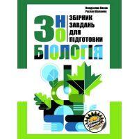 Подготовка к ЗНО Соняшник Биология Сборник заданий Панов Шаламов
