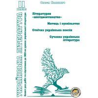 Рабочая тетрадь и подготовка к ЗНО Соняшник Украинская литература 11 класс Литературное шестидесятничество