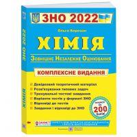 Комплексная подготовка к ЗНО 2022 Пiдручники i посiбники Химия