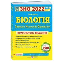 Комплексная подготовка к ЗНО 2022 Пiдручники i посiбники Биология