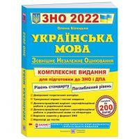 Комплексная подготовка к ЗНО и ДПА 2022 Пiдручники i посiбники Украинский язык