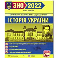 ЗНО 2022 Пiдручники i посiбники История Украины Памятники архитектуры и изобразительного искусства