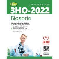 ЗНО 2022 Биология Генеза Комплексная подготовка Онлайн тренировки Костылев