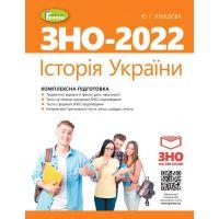 ЗНО 2022 История Украины Генеза Комплексная подготовка Интерактивные тесты Лебедева