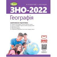 ЗНО 2022 География Генеза Комплексная подготовка Онлайн тренировки Безуглый