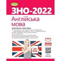 ЗНО 2022 Английский язык Генеза Комплексная подготовка Интерактивные тесты Куришь